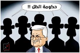 قانون ديوان الرئاسة يعني اقامة حكومة ظل !!
