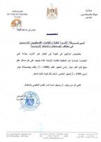 السفارة الفلسطينية في تونس تستغل جائحة كورونا لنهب الفلسطينين