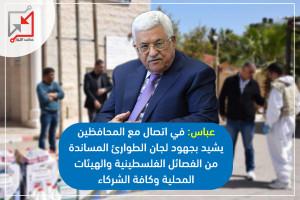 عباس يشيد بعمل الفصائل الأخرى والهيئات المحلية والشركاء!