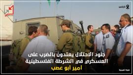 الاحتلال يعتدي على العسكري في الشرطة الفلسطينية/ امير ابو عصب