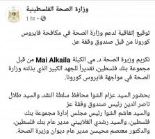 توقيع إتفاقية لدعم وزارة الصحة من صندوق وقفة عز