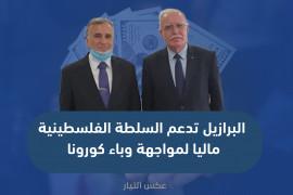 البرازيل تدعم السلطة الفلسطينية مالياً لمواجهة وباء كورونا .