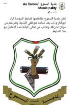 بلدية السموع تشهر بأحد العساكر على صفحتها دون الرجوع للقانون