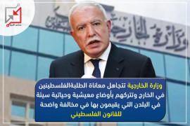 وزارة الخارجية الفلسطينية: تتجاهل عشرات المناشدات والمراسلات التي ارسلها الطلبة الفلسطينيين في الخارج