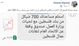 شبهة التوزيع في أموال وقفة عز