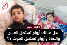 مناشدة من أم الطفل محمد مراد السويطي.