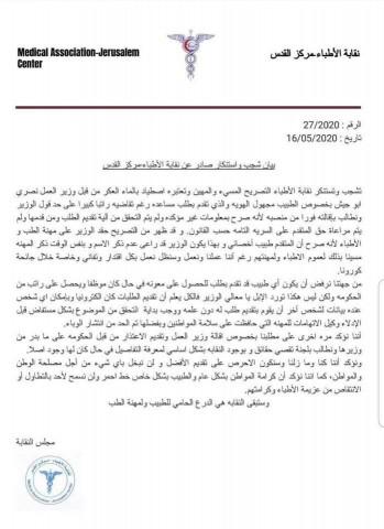 بيان شجب واستنكار من نقابة الأطباء بشأن التصريح المسيئ والمهين من قبل وزير العمل