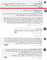 رد بعض زملاء الصحفي #أنس_حواري على منشور الناطق باسم الشرطة