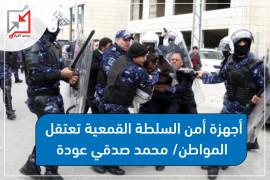 أجهزة أمن السلطة القمعية تعتقل المواطن/ محمد صدقي عودة