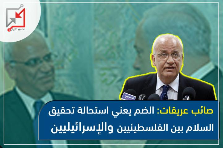 صائب عريقات: الضم يعني استحالة تحقيق السلام بين الفلسطينين والاسرائيليين