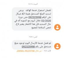"""شركة الاتصالات الفلسطينية """"paltel"""" تفصل الخدمة عن عشرات المستفيديين من المواطنيين"""