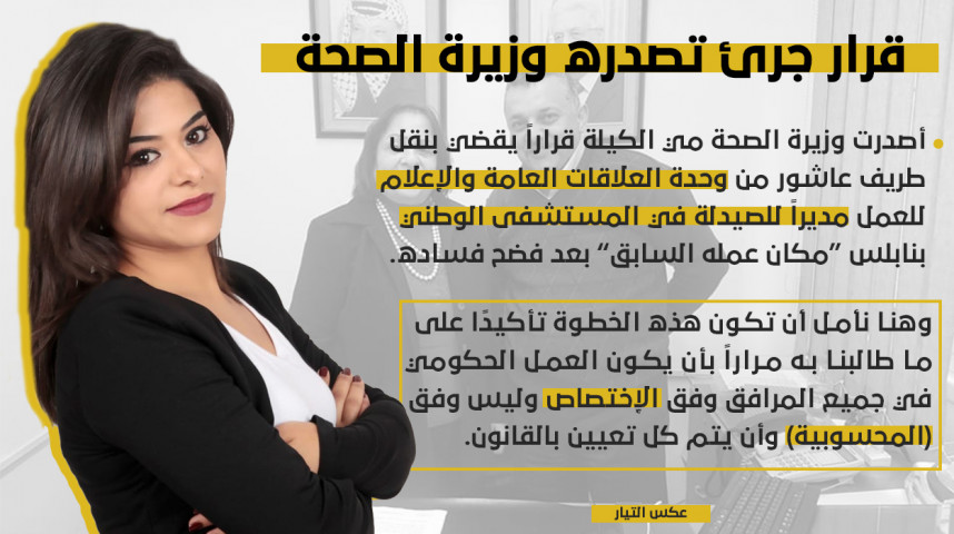 قرار جرئ من وزيرة الصحة لمحاربة الفساد