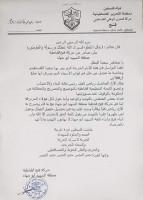 بيان حركة فتح / قباطية بخصوص ما حصل من خلل في قوائم الأسماء التي صرف لها مبلغ ال700ش .