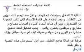 نقابة الأطباء ترد على تشهير وزير العمل بأحد الأطباء