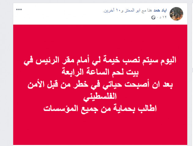 حياة الصحفي/ اياد حماد مهددة بالخطر من قبل الأجهزة الأمنية.
