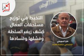 التخبط في توزيع مستحقات العمال كشف زيف السلطة وفشلها وفسادها