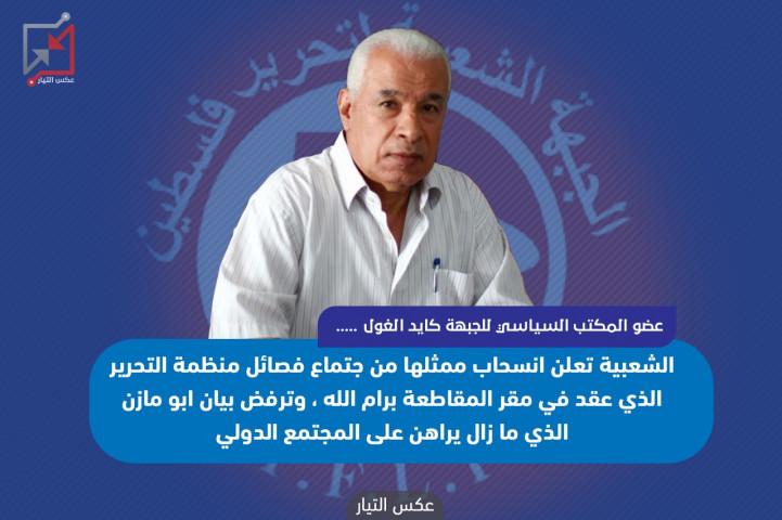 الشعبية تعلن انسحابها ممثلها من اجتماع فصائل منظمة التحرير الذذ عقد في المقاطعة .