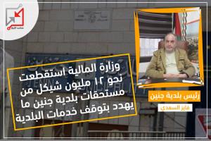 وزارة المالية تستقطع نحو 12 مليون شيكل من بلدية جنين