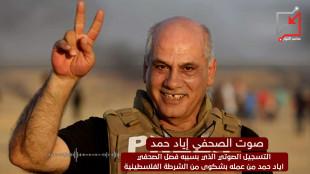 تسجيل صوتي للصحفي اياد حمد مع الناطق بإسم الشرطة لؤي ارزيقات تسبب بقطع راتبه