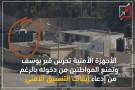 الاجهزة الامنية تحرس قبر يوسف وتمنع المواطنين من دخوله بالرغم من إدعاء ايقافها للتنسيق الأمني
