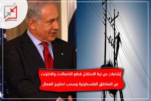 اشاعات تنتشر حول نية الاحتلال سحب تصاريح العمال وقطع الانترنت والكهرباء وغيرها من الخدمات عن المناطق الفلسطينية