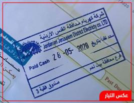كلمة الأردنية في ختم شركة كهرباء القدس بالرغم من عدم ظهوره سابقا