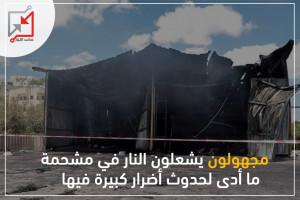 مجهولون يشعلون النار في مشحمة في دير سامت