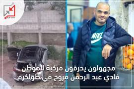 مجهولون يحرقون مركبة المواطن/ فادي عبدالرحمن مروح