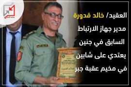 العقيد / خالد قدورة مدير جهاز الارتباط العسكري السابق في جنين يعتدي على مواطنين في مخيم عقبة جبر