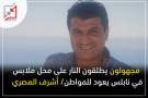 مجهولون يطلقون النار على محل ملابس يعود للمواطن/ اشرف المصري في نابلس