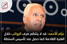 عزام الأحمد: صرف الرواتب قد لا ينتظم في الفترة القادمة