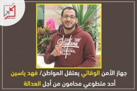 الوقائي يعتقل المواطن/ فهد ياسين أحد متطوعي محامون من أجل العدالة