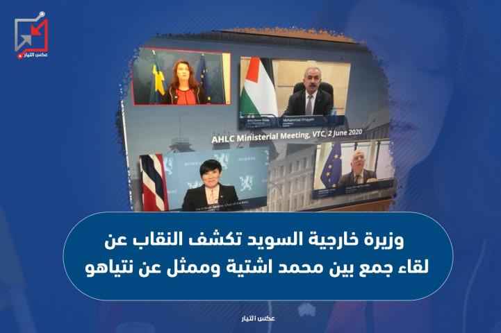 وزيرة خارجية السويد تكشف النقاب عن لقاء جمع بين محمد اشتية وممثل عن نتنياهو