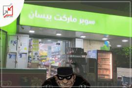 مجهولون يسرقون 25 ألف شيكل من سوبر ماركت بيسان في رام الله