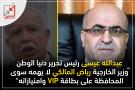 """رياض المالكي لا يهمه سوى المحافظة على وامتيازاته وبطاقة """"VIP"""""""