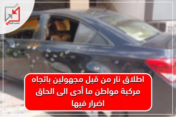 مجهولون يطلقون النار على مركبة المواطن/ بيان ماهرعديلي