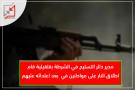 الرائد / محمد لويسي يطلق النار على مواطنين في قلقيلية بعد اعتداءه عليهم
