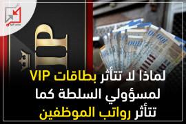 لماذا لا تتأثر بطاقات VIP لمسؤولي السلطة كما تتأثر رواتب الموظفين