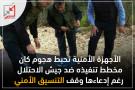 الأجهزة الأمنية تحبط عملية كان مخططا تنفيذها ضد جيش الاحتلال