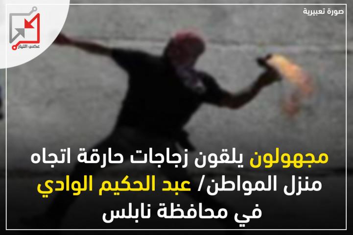 مجهولون يلقون زجاجات حارقة اتجاه منزل المواطن/ عبد الحكيم الوادي
