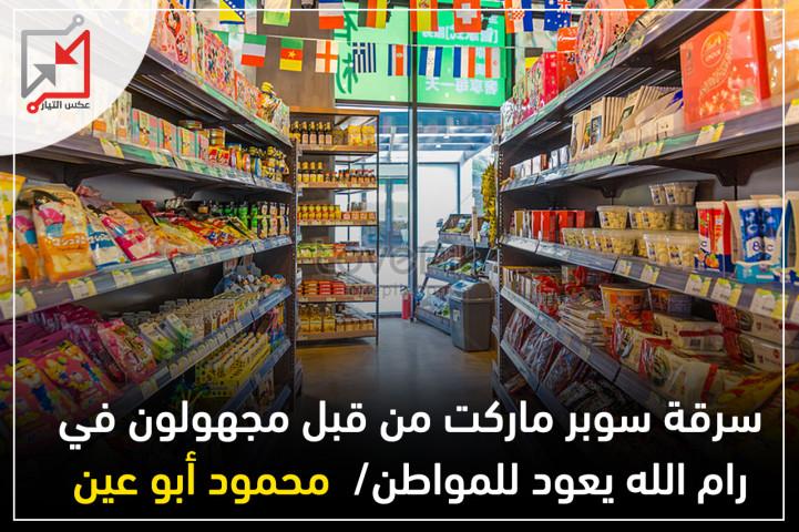 مجهولون يسرقون مبلغ مالي من سوبر ماركت في رام الله