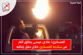 العسكري/ فادي فواز عيسى يطلق النار من سلاحه العسكري خلال حفل زفافه في قرية سالم