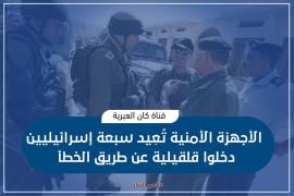 الأجهزة الامنية تعيد سبعة إسرائيليين دخلوا قلقلية عن طريق الخطأ.