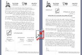 بيان استقالة رئيس بلدية نابلس المهندس/ سميح روحي طبيلة
