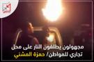 إطلاق نار على محل تجاري في بيت لحم يعود للمواطن/ حمزة المشني