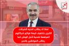 تساؤلات من مواطن لرئيس الوزراء محمد اشتيه
