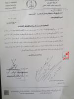 رئيس المجلس الانتقالي يمنع القضاة من النشر على الفيسبوك عن أحوال القضاء وانتقاد شخوصه
