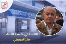 أرقام خيالية في حسابات قيادات السلطة بالبنك العربي في الأردن