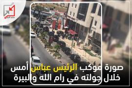 الرئيس عباس في موكب كبيرة اثناء جولة في رام الله