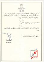 تفعيل قرار الغرامة المالية الذي أصدره محمد اشتيه بحق شركات النقل العام